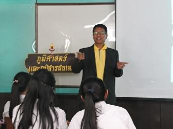 กิจกรรมปฐมนิเทศนักศึกษาใหม่ สาขาวิชาภูมิศาสตร์และภูมิสารสนเทศ ประจำปีการศึกษา 2562