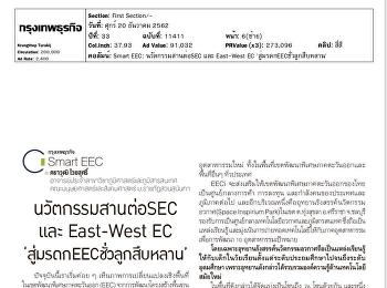 นวัตกรรมสานต่อSEC และ East-West EC 'สู่มรดEECชั่วลูกหลาน'