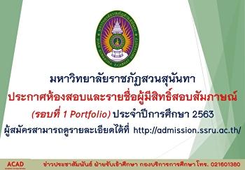 ประกาศห้องสอบและรายชื่อผู้มีสิทธิ์สอบสัมภาษณ์ (รอบที่ 1 Portfolio) ประจำปีการศึกษา 2563ผ