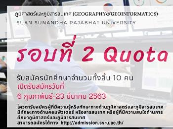 ปฏิทินการรับสมัครคัดเลือกบุคคลเข้าศึกษา ภาคปกติ ระดับปริญญาตรี ระบบโควตา ประเภทความสามารถทางวิชาการ/ประเภทความสามารถพิเศษ ประจำปีการศึกษา 2563 (รอบที่ 2 Quota)