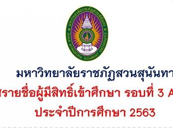 ประกาศรายชื่อผู้มีสิทธิ์เข้าศึกษา รอบที่ 3 Admission 1 ประจำปีการศึกษา 2563