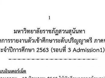 กำหนดการรายงานตัวเข้าศึกษาระดับปริญญาตรี ภาคปกติ ประจำปีการศึกษา 2563 (รอบ 3 Admission 1)