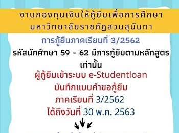 ประกาศจากงานกองทุนเงินให้กู้ยืมเพื่อการศึกษา มหาวิทยาลัยราชภัฏ การกู้ยืมภาคเรียนที่ 3/2562
