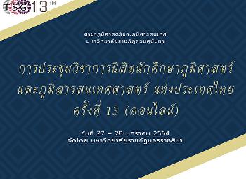 ภูมิศาสตร์สวนสุนันทา คว้า 3 รางวัล การประชุมวิชาการนิสิตนักศึกษาภูมิศาสตร์ และภูมิสารสนเทศศาสตร์ แห่งประเทศไทย ครั้งที่ 13 (ออนไลน์) วันที่ 27 – 28 มกราคม 2564 จัดโดย มหาวิทยาลัยราชภัฏนครราชสีมา