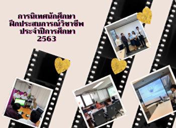 การนิเทศนักศึกษาฝึกงานชั้นปีที่ 4 ประจำปีการศึกษา 2563