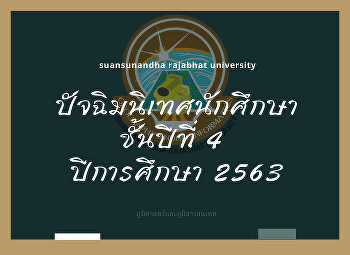 การนิเทศนักศึกษาประสบการณ์ชั้นปีที่ 4 ปีการศึกษา 2563