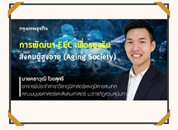 การพัฒนา EEC เพื่อรองรับ สังคมผู้สูงอายุ (Aging Society)