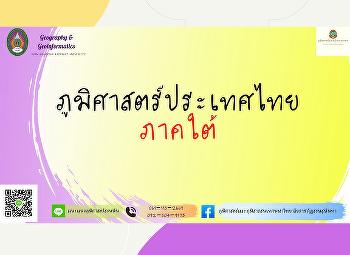 ภูมิศาสตร์ประเทศไทย : ภาคใต้ (South Region)