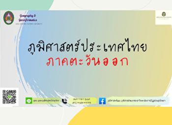 ภูมิศาสตร์ประเทศไทย : ภาคตะวันออก (Eastern region)