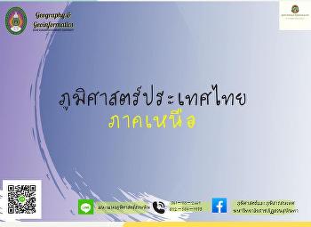 ภูมิศาสตร์ประเทศไทย : ภาคเหนือ (North region)