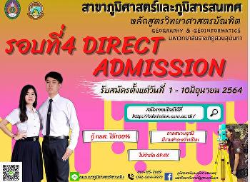 TCAS รอบที่ 4 Direct Admission