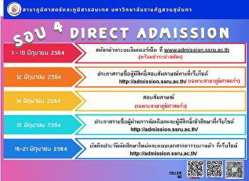 รอบที่ 4 Direct Admission เริ่มเปิดรับสมัครวันที่  1 - 10 มิถุนายน 2564