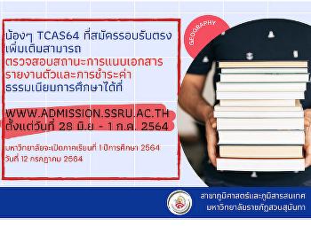 ตรวจสอบสถานะและการแนบเอกสารการรายงานตัวและการชำระค่าธรรมเนียมการศึกษา