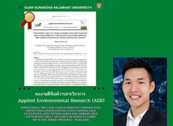 การตีพิมพ์ผลงานวิจัยด้านภูมิศาสตร์สิ่งแวดล้อม Applied Environmental Research (AER)